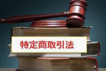 91e7261f54a3278d0b170b2533b1ae1c - 特定商取引法に基づく表記