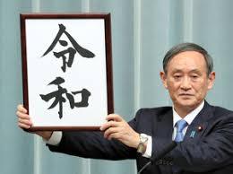 download 1 - 令和…日本を変える事業をやります。