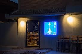 download 3 - (BKKグルメ)囲炉裡十番で新鮮な魚と日本食ディナー
