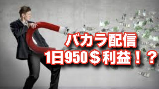 beb3ecccf503ef023b7b1d3bd35fbce1 640x360 - SLBバカラ配信19勝+950$