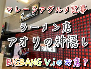 0955ac4e3958212d4dff3af10682058f 300x227 - 「アオリの神隠し」BIGBANGのV.Iの出したお店?