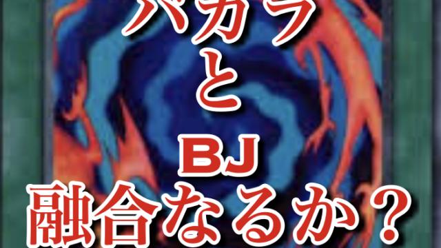 a737c4e25bfd5f35273d5089117028b8 640x360 - PJの日常...Vo.9 SLBバイナリーとBJが融合してリリースか?
