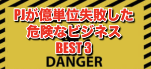 f395ef23f710a1164813531f00438bcf 300x137 - PJも失敗した危険なビジネス勧誘ベスト3