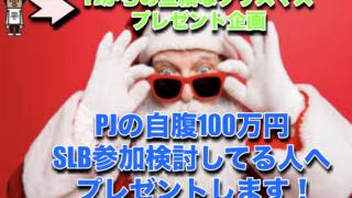 268e8b42d9b7198c51e5f28a8eb017d1 320x180 - Vlog.13 PJからプレゼント企画100万学びたい人へプレゼント詳細公開