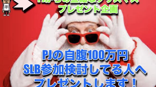 268e8b42d9b7198c51e5f28a8eb017d1 640x360 - 新ビジネスモデルに向けて100万円相当参加検討中の方へ  (PJの100万円還元クリスマスプレゼント企画)