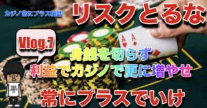 52a4c4fb4c0cf5170ea06454778d24c7 300x157 - Vo.35 Vlog.7 カジノは身銭を切らず常にプラスにする方法