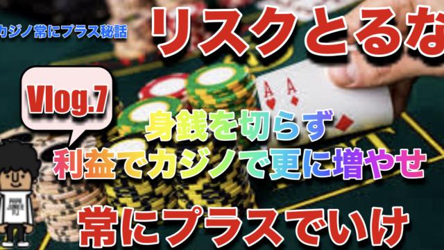 52a4c4fb4c0cf5170ea06454778d24c7 640x360 - Vo.35 Vlog.7 カジノは身銭を切らず常にプラスにする方法