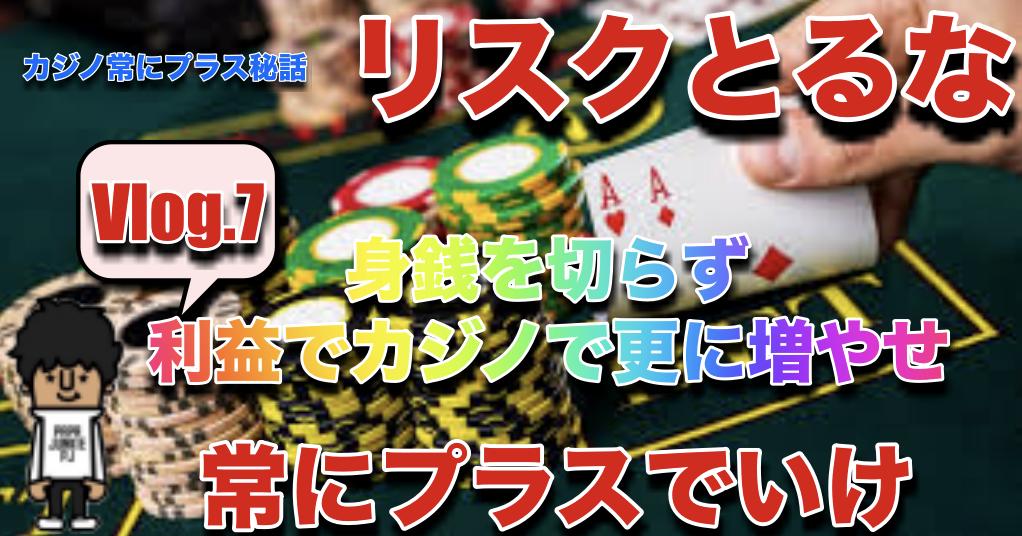 52a4c4fb4c0cf5170ea06454778d24c7 - Vo.35 Vlog.7 カジノは身銭を切らず常にプラスにする方法