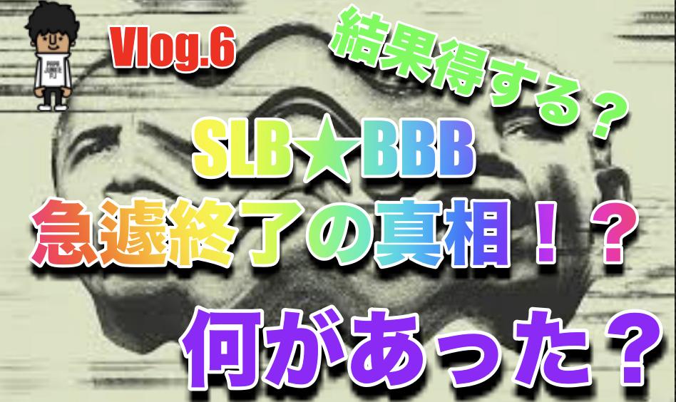 7ced99da72694d284ac23b35b955d068 - Vo.34 Vlog.6 SLB★BBB中止事件真相を語る!