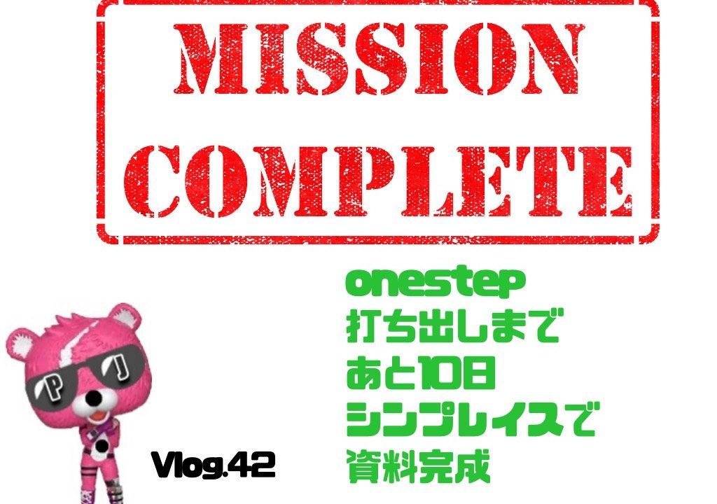 S  6504453 1024x720 - Vo.72- Vlog42→ONESTEP打ち出し前資料完成しました!! PVLOG.31 →2020年自分を商品にして5万円稼がない?
