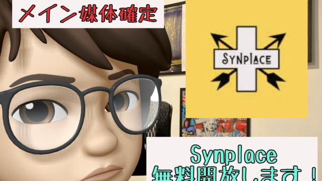 064fd41492502b9751a90e349e22f10f 640x360 - 『自社開発アプリSynplaceでブログ機能一般開放決定しました!』