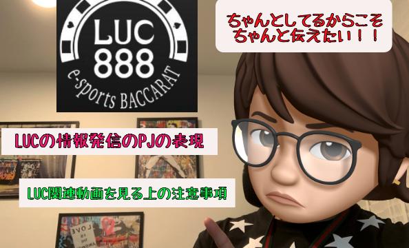 c548e5d396e8b53e2f75d1b7a2fde637 594x360 - 『PJがLUCを紹介してる動画での注意点や実際と異なる表現ある事があります』