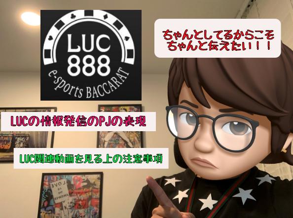 c548e5d396e8b53e2f75d1b7a2fde637 - 『PJがLUCを紹介してる動画での注意点や実際と異なる表現ある事があります』