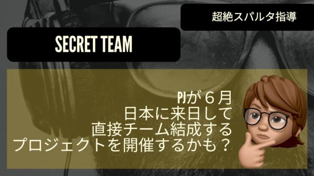 0126edc701e885f647e333126770d827 640x360 - 『PJがもしかしたら数年ぶりに日本へ戻り1ヶ月でビジネスチームを構成??』