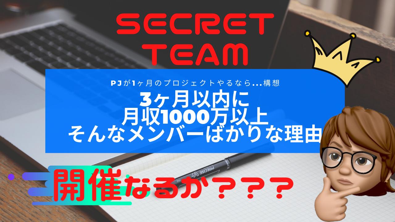 5fd09ec1629a289f6af4195b4f6e2e42 - 『(重要)PJがプロデュースする人が3ヶ月以内に月収1000万越える理由をスライドで丁寧に解説!日本で開催するのには皆様の〇〇記載が必要?』