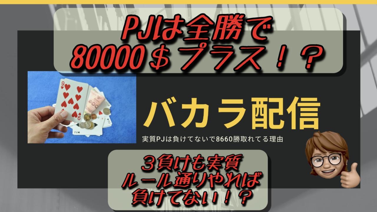6346a16f322de9579fdf10aa1cb9b49a 1280x720 - 『8660勝中負けが3回だけどPJは全勝して80000ドル以上プラスの理由を公開!!』