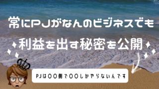6b3f1e25c58919ffe16451d83a537c34 320x180 - 『PJが日本に帰るなら何を学びたい?そのフォームの内容と記載してくれた方の内容を数件動画で回答公開』