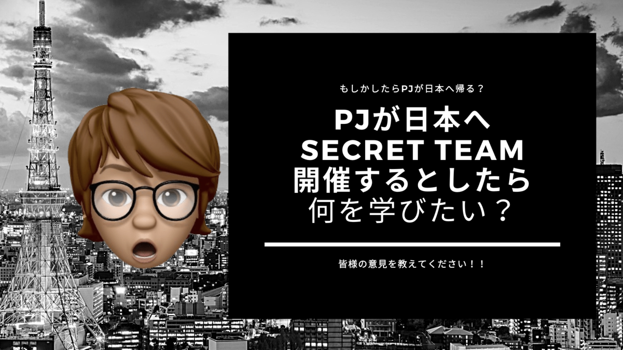 9684b13923c169e440082e2018edfd7b 1280x720 - 『PJが数年ぶりに日本でプロジェクトを開催するとしたら、何を学びたいですか?いい回答の人へ食事ご馳走します』