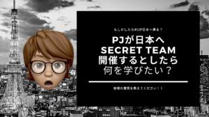 9684b13923c169e440082e2018edfd7b 300x168 - 『PJが数年ぶりに日本でプロジェクトを開催するとしたら、何を学びたいですか?いい回答の人へ食事ご馳走します』