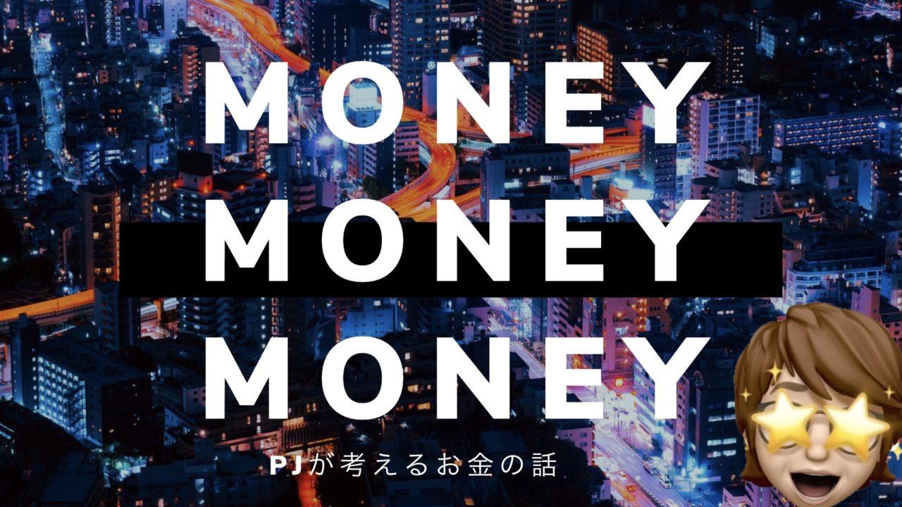 da2a00eaa59518945e538504c0f6d6cf 1280x720 - 『お金に興味がないPJが思う…お金のお話し…この意識でビジネスをするからお金がついてくる』