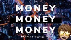 da2a00eaa59518945e538504c0f6d6cf 300x169 - 『お金に興味がないPJが思う…お金のお話し…この意識でビジネスをするからお金がついてくる』