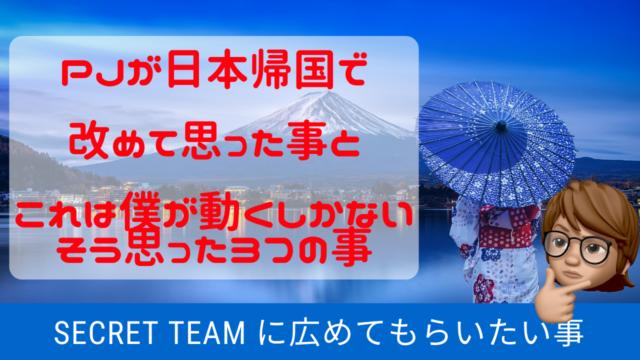 Man with Smartphone YouTube Thumbnail 640x360 - 『PJが日本に戻ってきて思った事と、これは僕が動くしかないと思った3つの理由』