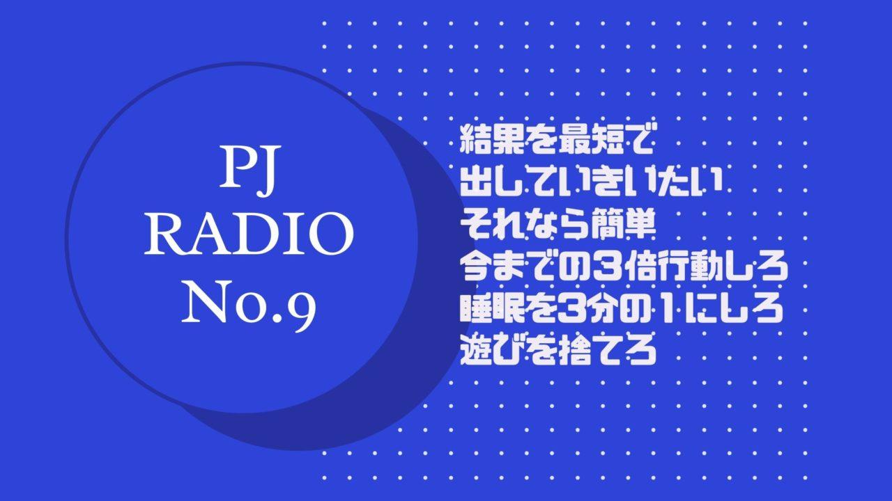 PJ radio start 1 1280x720 - 『1年かかる成功への道を3ヶ月で達成する方法』