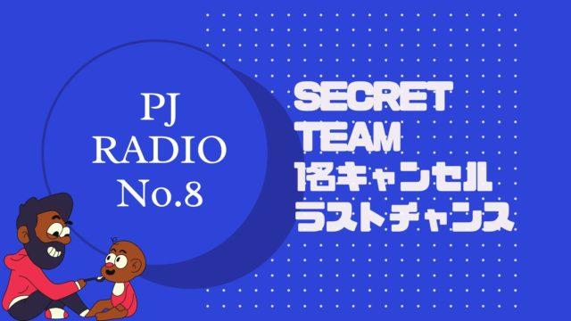 PJ radio start 640x360 - 『SECRET TEAM 1名キャンセルが出ました!それと思いつく限り提供内容を暴露』