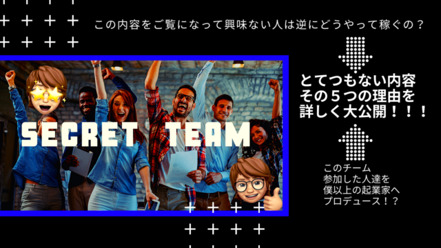 White and Blue Bold Musician Collection Youtube Thumbnail 1 640x360 - 『5つのSECRET TEAMのとてつもない内容詳細公開』