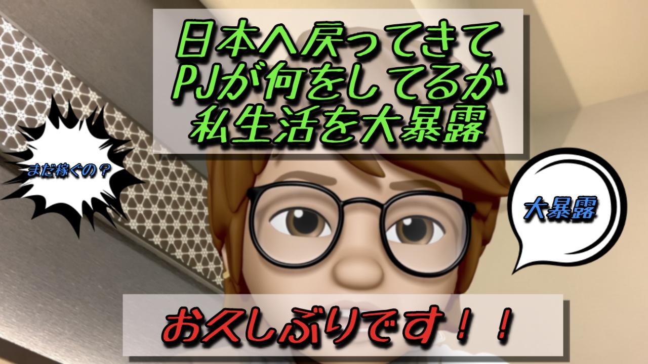 02f4104e3ae2f6c1220d8b6cb0f4d913 1280x720 - 『自称やり手社長…PJが日本や都内に帰ってきて私生活で何をしてるのか?を大暴露』