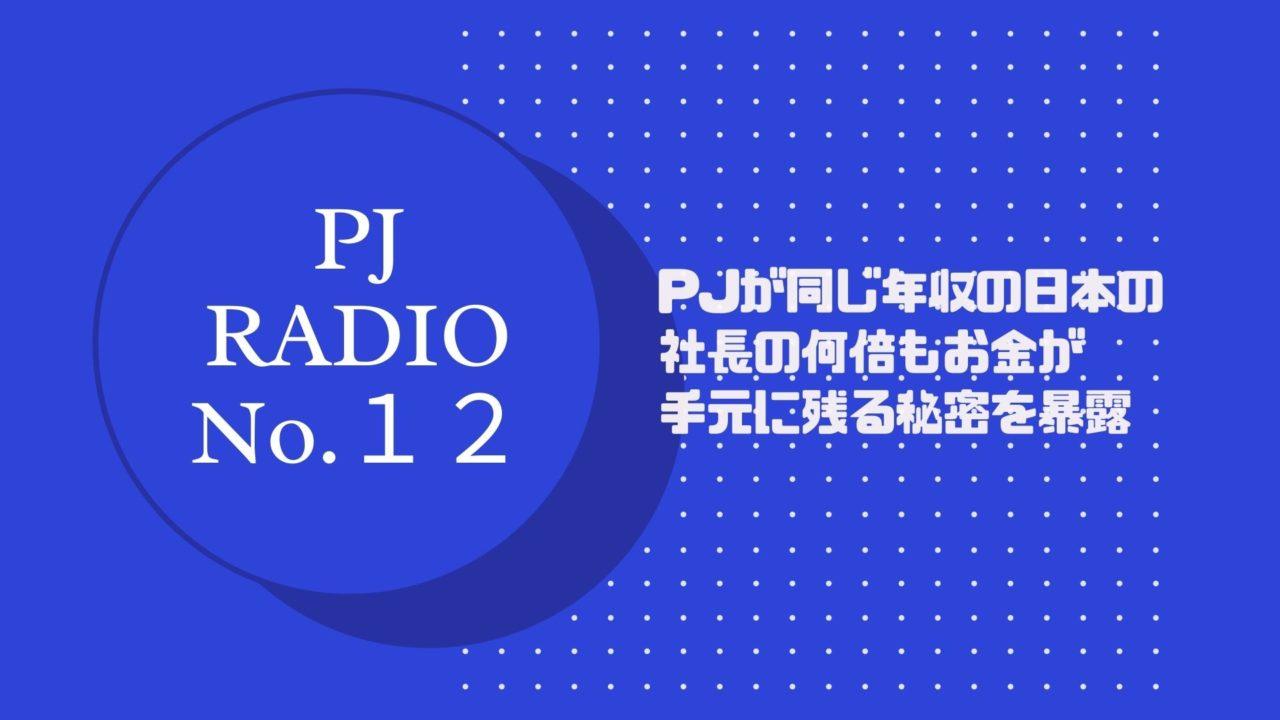 PJ radio start 1280x720 - 『僕が日本でこんなに爆買い何故できるのか?同じ収入の人の倍買い物ができる00を大公開』