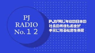 PJ radio start 320x180 - 『自称やり手社長…PJが日本や都内に帰ってきて私生活で何をしてるのか?を大暴露』