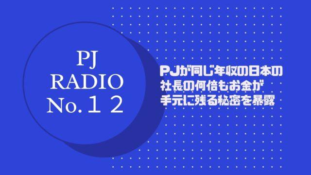 PJ radio start 640x360 - 『僕が日本でこんなに爆買い何故できるのか?同じ収入の人の倍買い物ができる00を大公開』
