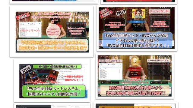 S  19791875 640x360 - 『EVO自動ベットシステムについて8本の動画を公開!!』