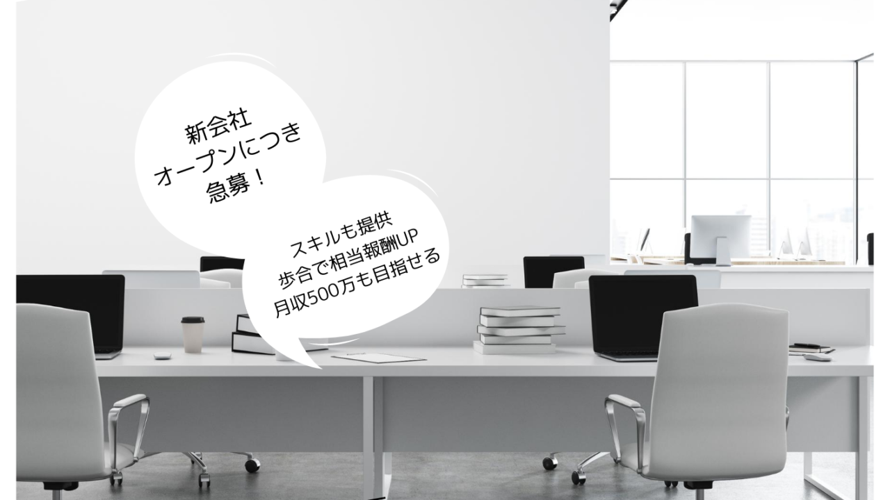 508287fa3cf2a6d55943e9f1f529aa51 1280x720 - 『PJ新会社の社員3名募集 東京で面接会もやります!!』
