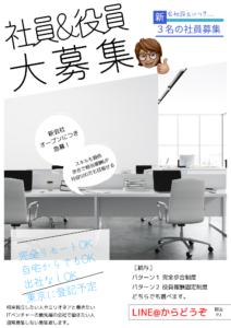 508287fa3cf2a6d55943e9f1f529aa51 212x300 - 『PJ新会社の社員3名募集 東京で面接会もやります!!』