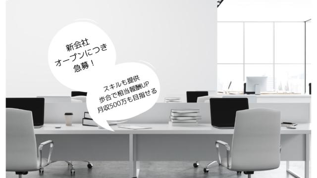 508287fa3cf2a6d55943e9f1f529aa51 640x360 - 『PJ新会社の社員3名募集 東京で面接会もやります!!』
