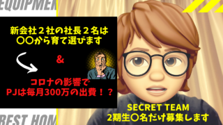 Black and Yellow Home Fitness Collection YouTube Thumbnail 320x180 - 『SECRET TEAM 2期生募集するかも?』