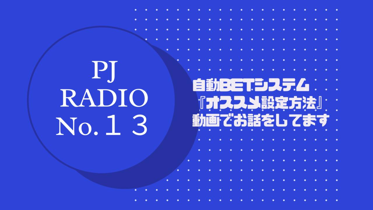 PJ radio start 1 1280x720 - 『EVO自動BETシステム(オススメの設定数値を公開)』