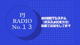 PJ radio start 1 320x180 - 『PJ新会社の社員3名募集 東京で面接会もやります!!』