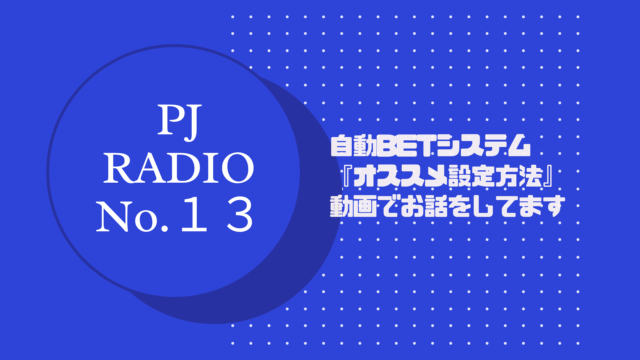 PJ radio start 1 640x360 - 『EVO自動BETシステム(オススメの設定数値を公開)』