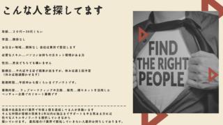 faa13402b97c07033ce6724554e1b207 320x180 - 『PJ新会社の社員3名募集 東京で面接会もやります!!』