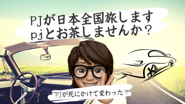 5ad44ee5533c423bddde2fa03afb71a9 1 640x360 - 『PJが日本列島横断します!PJとお茶しませんか??』