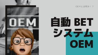 Mobile Technology YouTube Thumbnail 320x180 - 『ラピン自動ベットシステムとOEMについて本日21時バージョンアップ』