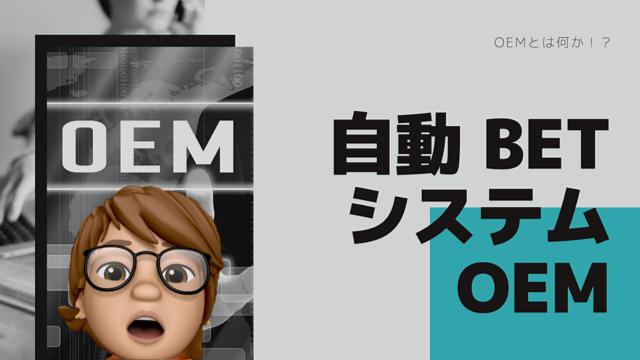 Mobile Technology YouTube Thumbnail 640x360 - 『月収100万は簡単?自動ベットシステムOEMの凄さを大公開』