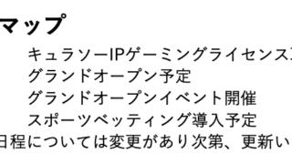 3bf442fe5c394af17b9c4524b95a2627 1 320x180 - 『ラピンベットライセンスやロードマップ本格始動間近』