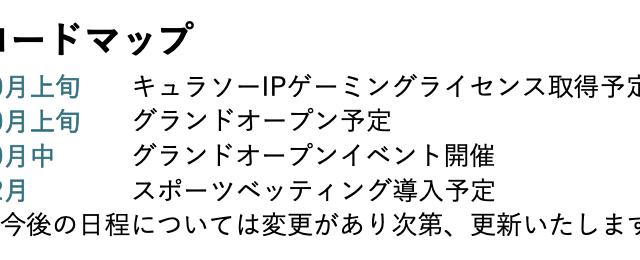3bf442fe5c394af17b9c4524b95a2627 1 640x260 - 『ラピンベットライセンスやロードマップ本格始動間近』