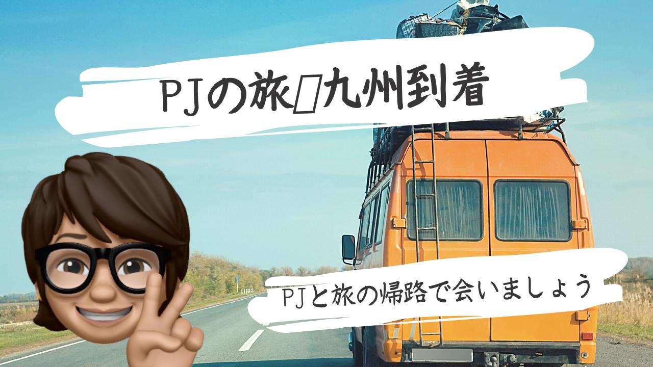 5ad44ee5533c423bddde2fa03afb71a9 - 『PJの旅只今九州に到達帰国日が決定!?帰り道皆さんに会います』