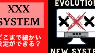 402adf79221c2c239785a6ccdcf9cf36 320x180 - 『XXXシステムは罫線だったりモンテカルロも組み込みできるの?質問に回答』