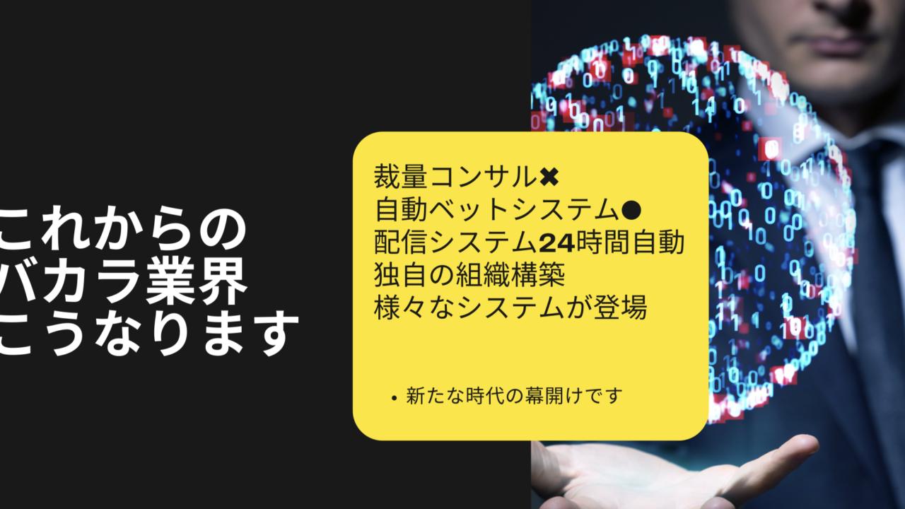 378a6268cf6c3124cae3713d969826d4 1280x720 - 『明日バカラ業界オンカジ 業界を変えるプラットフォーム説明動画発表』